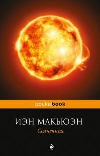 Иэн Макьюэн - Солнечная