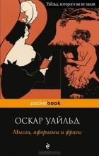 Оскар Уайльд - Мысли, афоризмы и фразы