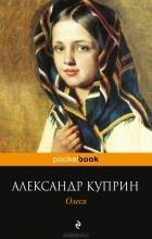 Александр Куприн - Олеся