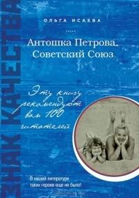 Ольга Исаева - Антошка Петрова, Советский Союз