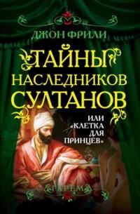 ДЖОН ФРИЛИ ТАЙНЫ ОСМАНСКОГО ДВОРА СКАЧАТЬ БЕСПЛАТНО