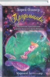 - Прядильщики. Магические приключения девочки Лизы и ее брата Патрика