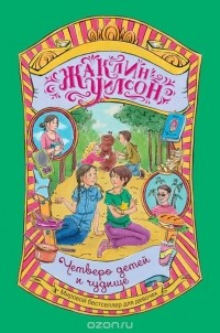 Жаклин Уилсон - Четверо детей и чудище