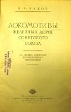 В. А. Раков - Локомотивы железных дорог Советского Союза. От первых паровозов до современных локомотивов