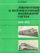 Раков В.А. - Локомотивы и моторвагонный подвижной состав железных дорог Советского Союза 1966—1975