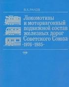 В. А. Раков - Локомотивы и моторвагонный подвижной состав железных дорог Советского Союза 1976—1985