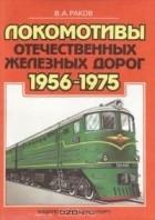 Виталий Раков - Локомотивы отечественных железных дорог 1956-1975