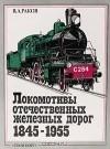 Виталий Раков - Локомотивы отечественных железных дорог 1845-1955