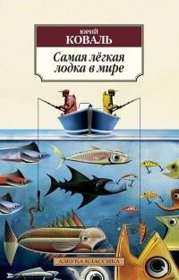 Юрий Коваль - Самая легкая лодка в мире. Рассказы (сборник)