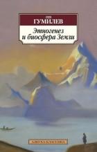 Лев Гумилев - Этногенез и биосфера Земли