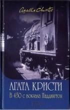 Агата Кристи - В 4.50 с вокзала Паддингтон