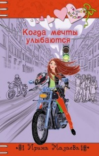 Ирина Мазаева - Когда мечты улыбаются