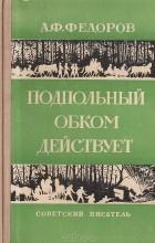 А. Ф. Федоров - Подпольный обком действует