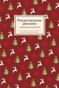 - Рождественские рассказы зарубежных писателей (сборник)