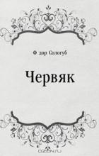 Федор Сологуб - Червяк