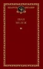 Іван Мележ - Выбраныя творы