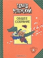 Эдуард Успенский - Крокодил Гена, Чебурашка и другие (сборник)