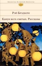 Рэй Брэдбери - Канун всех святых. Рассказы (сборник)