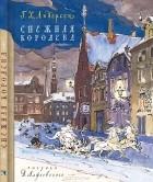 Ганс Христиан Андерсен — Снежная королева
