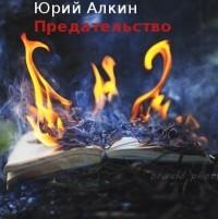 Юрий Алкин - Предательство
