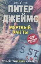 Питер Джеймс - Мертвый, как ты
