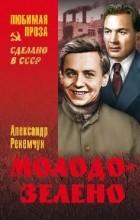 Александр Рекемчук - Молодо-зелено (сборник)