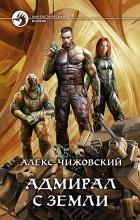 Алекс Чижовский - Адмирал с Земли