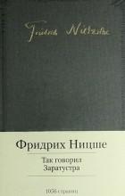 Фридрих Ницше - Так говорил Заратустра. Падение кумиров. Философские произведения (сборник)