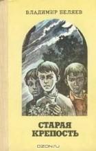 Владимир Беляев - Старая крепость (сборник)