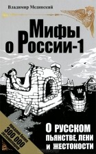 Владимир Мединский - О русском пьянстве, лени и жестокости
