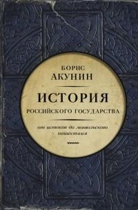 Борис Акунин - Часть Европы. История российского государства. От истоков до монгольского нашествия