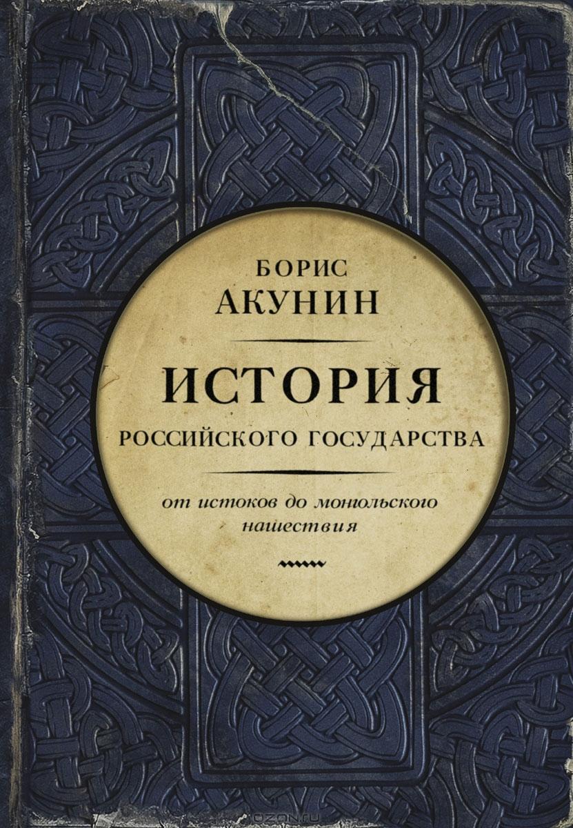Борис Акунин  отзывы о книгах автора