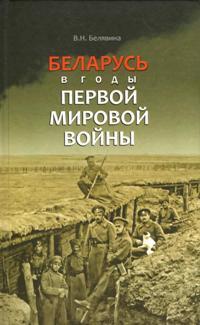 https://j.livelib.ru/boocover/1000753039/200/54a8/Belyavina_V.N.__Belarus_v_gody_Pervoj_mirovoj_vojny.jpg