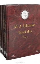 Михаил Шолохов - Тихий Дон (комплект из 4 книг)