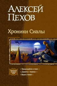Алексей Пехов - Хроники Сиалы: Крадущийся в тени. Джанга с тенями. Вьюга теней (сборник)