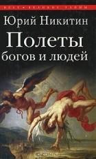 Юрий Никитин - Полеты богов и людей