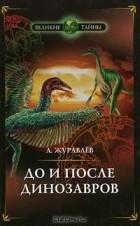 Андрей Журавлёв - До и после динозавров