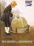 Ольга Гурьян - Мальчик из Холмогор