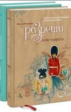 Натали Ратковски - Разреши себе творить. Профессия - иллюстратор (комплект из 2 книг)