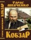 Тарас Шевченко — Кобзар