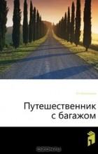 Владимир Железников - Путешественник с багажом