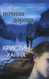 Кристин Ханна — Ночная дорога