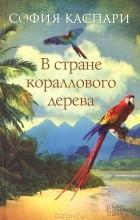София Каспари - В стране кораллового дерева