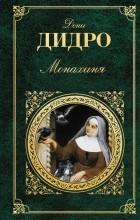 Дени Дидро - Монахиня. Племянник Рамо. Нескромные сокровища (сборник)