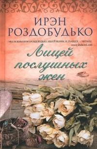 Ирэн Роздобудько - Лицей послушных жен (сборник)