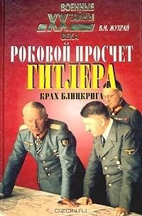 Владимир Жухрай - Роковой просчет Гитлера. Крах блицкрига