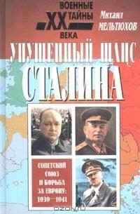 Михаил Мельтюхов - Упущенный шанс Сталина