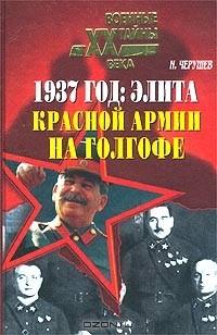 Николай Черушев - 1937 год: Элита Красной Армии на голгофе
