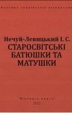Іван Нечуй-Левицький - Старосвітські батюшки та матушки