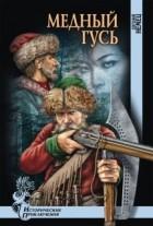 Евгений Немец - Медный Гусь